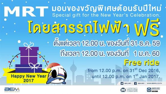 MRT ฟรี ช่วงปีใหม่