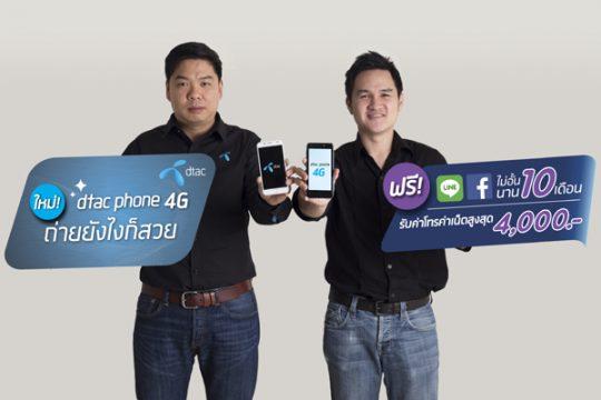 dtac Phone 4G Super Camera