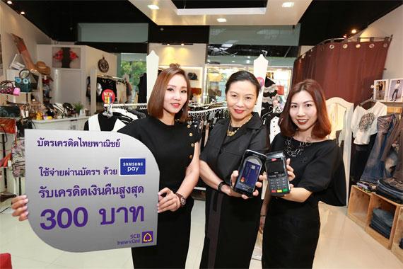 บัตรเครดิตไทยพาณิชย์, samsung pay
