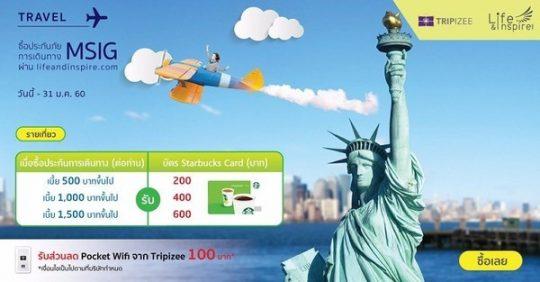 MSGI Travel Insurance