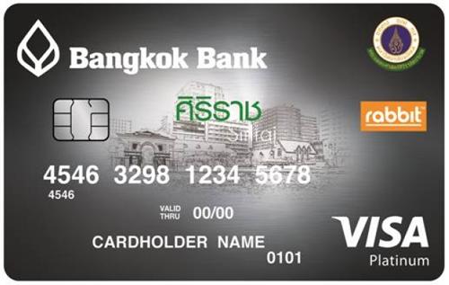 บัตรเครดิตวีซ่า แพลทินัม แรบบิท ศิริราช ธนาคารกรุงเทพ