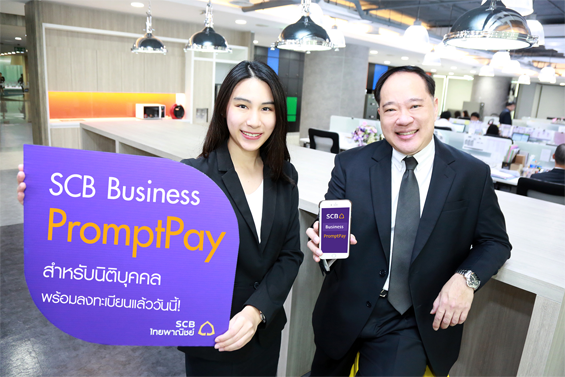 SCB Business PromptPay