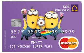 บัตรเดบิต SCB Minions Super Plus