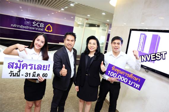 SCBS U-Invest