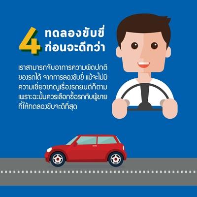 วิธีเลือกรถมือสอง