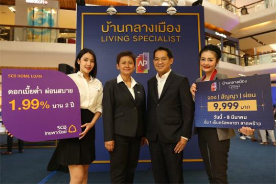 สินเชื่อบ้านไทยพาณิชย์ 2560