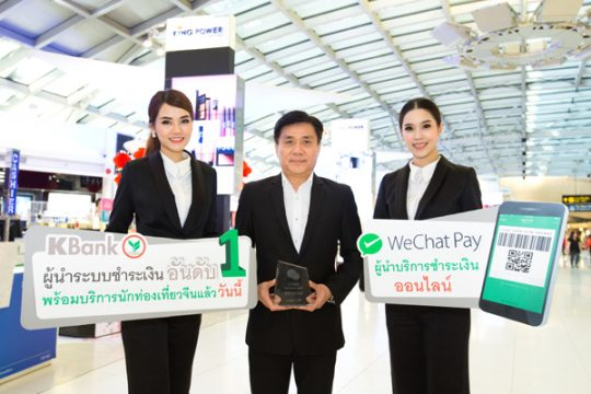 KBank, WeChat Pay