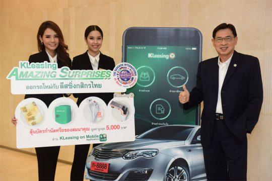สินเชื่อรถยนต์กสิกรไทย