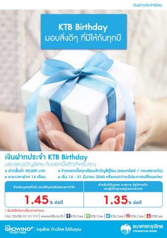 เงินฝากประจำพิเศษ KTB Birthday อัตราดอกเบี้ย 1.45% ต่อปี