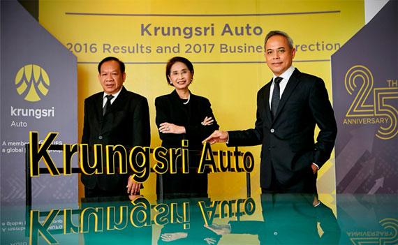 Krungsri Auto, สินเชื่อรถยนต์ กรุงศรี