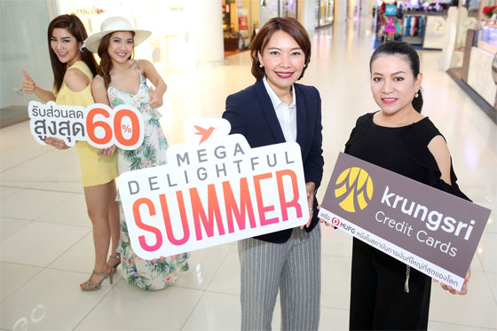 Mega Delightful Summer