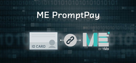 ME PromptPay