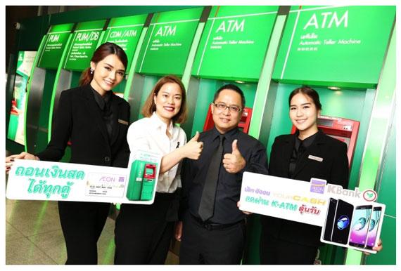 บัตรอิออนยัวร์แคช กดเงินตู้เอทีเอ็ม กสิกรไทย