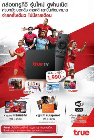 กล่อง true tv