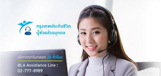 BLA Assistance Line 02 777 8989