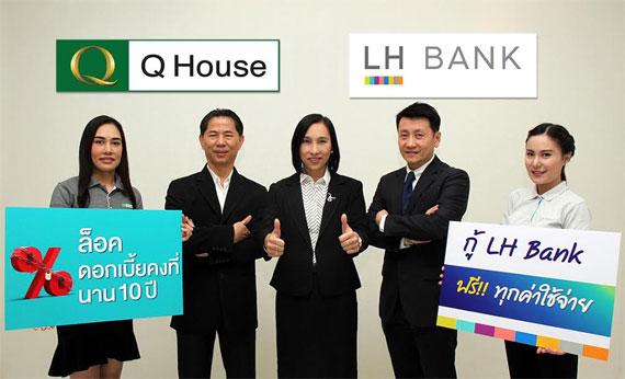 สินเชื่อบ้าน LH Bank