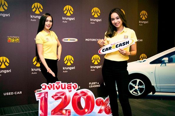 สินเชื่อเพื่อคนมีรถ , Car 4 Cash