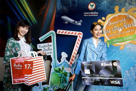 บัตรเครดิตกสิกรไทย, เงินคืน 17%
