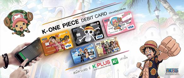 บัตรเดบิตวันพีซ กสิกรไทย