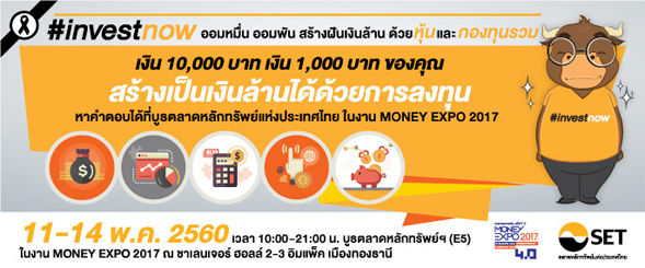 investnow , money expo 2017