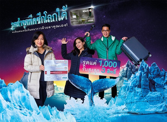 บัตรเครดิตกสิกรไทย, รูดล่าจุดพีคซีกโลกใต้