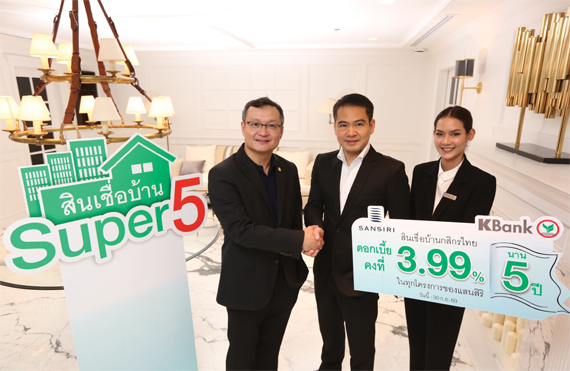 Home loan, KBANK, สินเชื่อบ้านกสิกรไทย