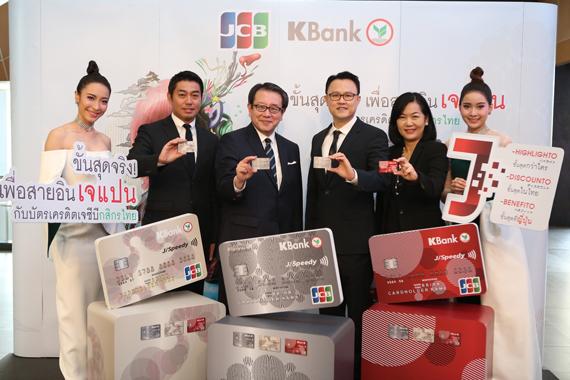 KBank JCB Credic Card