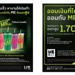 ME by TMB, Thailand Smart Money จ.อุบลราชธานี