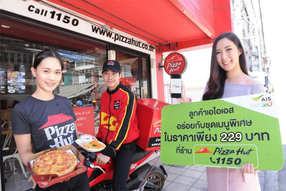 AIS Pizza Hut 229 บาท