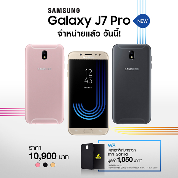 J7 Pro, ราคา, สเปค, ลดราคา