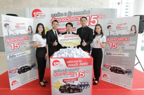 Honda Leasing, Honda Car Loan