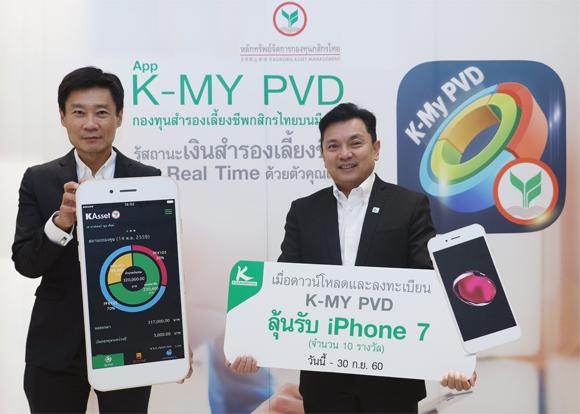 บลจ.กสิกรไทย, K-My PVD