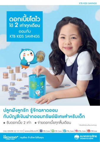 เงินฝาก KTB Kid Savings