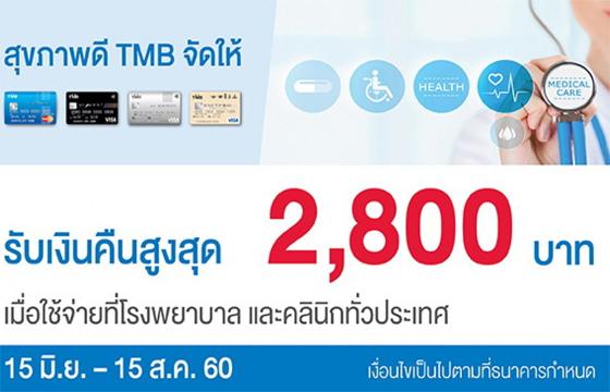 โปรบัตรเครดิต TMB