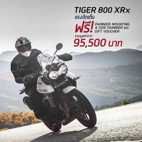 Tiger 800 XRx โปรโมชั่น