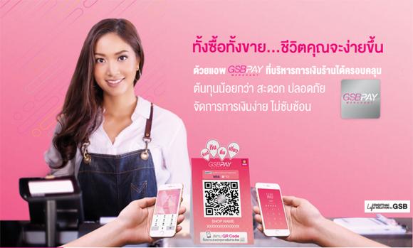 GSB Pay