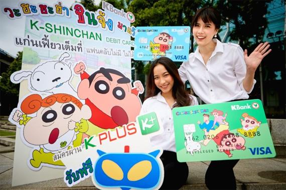 K-SHINCHAN DEBIT CARD