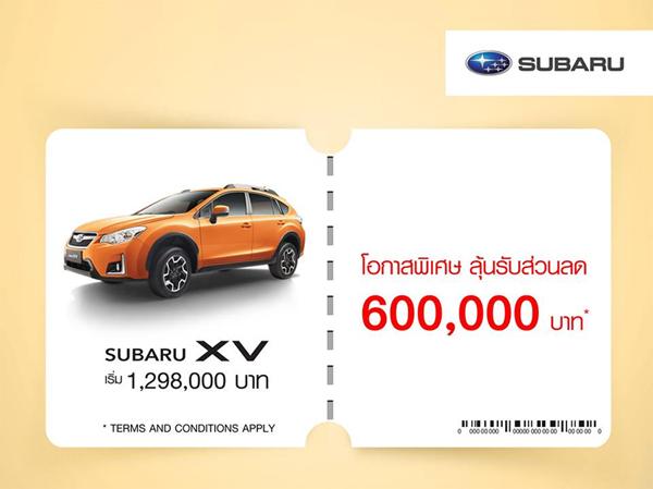 Subaru XV ส่วนลด 600000