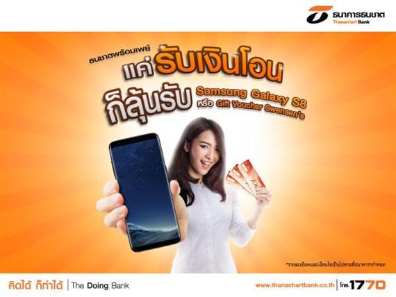 ธนชาตพร้อมเพย์, Galaxy S8