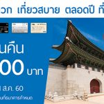 TMB Credit Card, Airasia