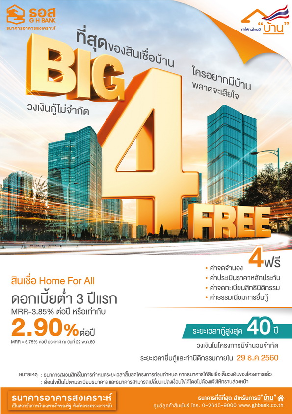 สินเชื่อบ้าน Home For All, Big 4 free