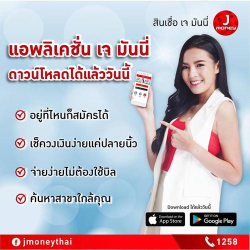 J Money App