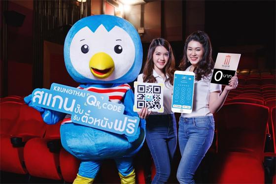 Krungthai QR Code