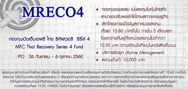 MRECO4, MFC Mutual Funds