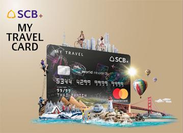 SCB My Travel, บัตรเครดิตสำหรับคนชอบเที่ยว