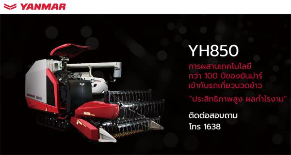 รถเกี่ยวนวดข้าว Yanmar YH850