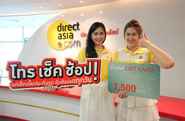 Car Insurance, DirectAsia