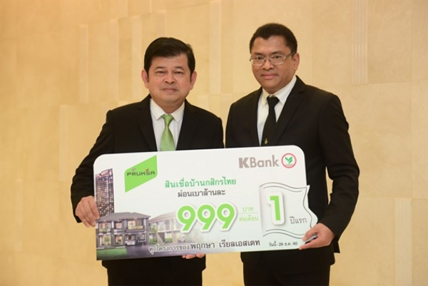 สินเชื่อบ้านกสิกรไทย, สินเชื่อบ้านล้านละ 999 บาท