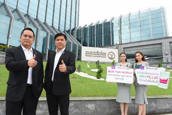 Pay Plus, Aeon Thai Mobile
