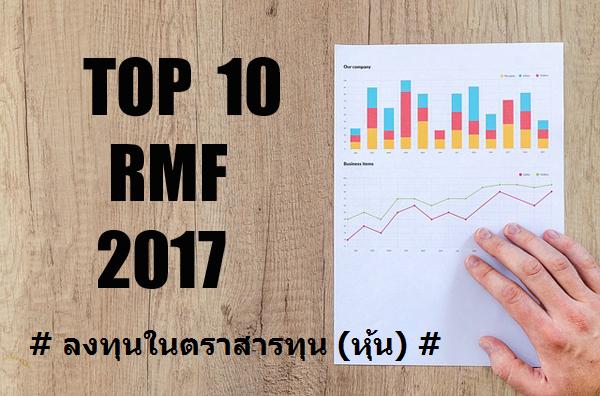 กองทุน RMF กองไหนดี
